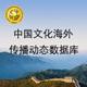 中国文化海外传播数据库